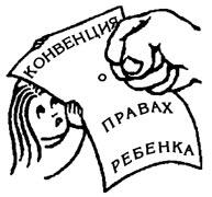 правовая защита детей и подростков