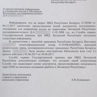 Ответ из МВД РБ