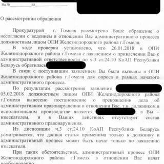Прокуратура города Гомеля