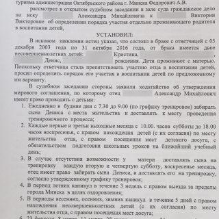 Определение суда Октябрьского района Минска от 6 июня 2017