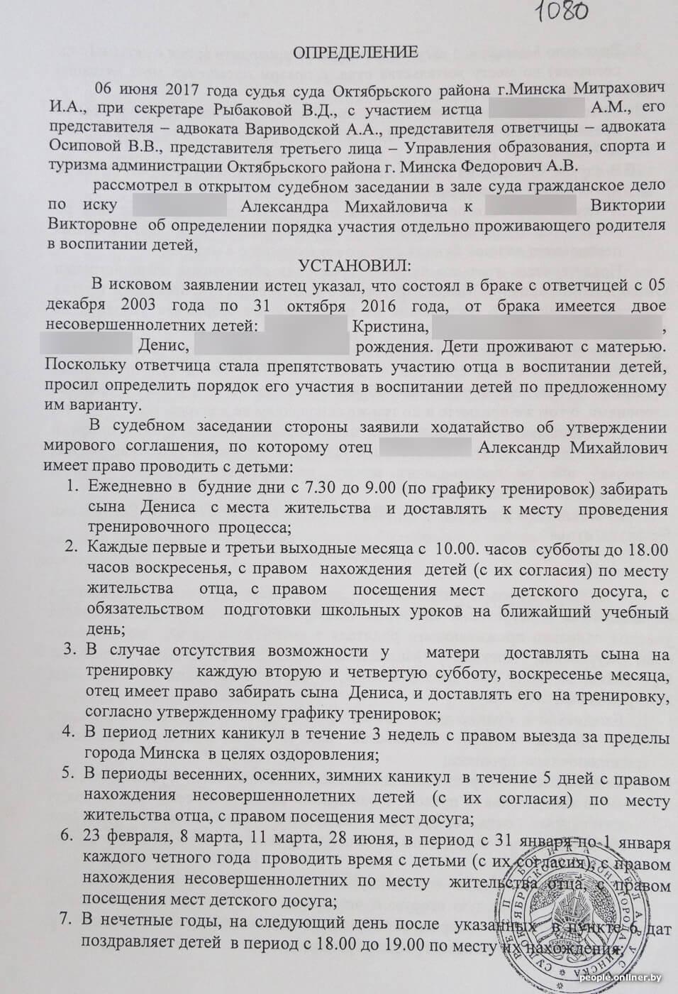 Образец заявления в суд минска ограничение управления тс