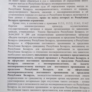 ответ Палаты Представителей