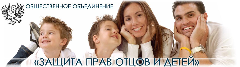 Общественное объединение «Защита прав отцов и детей»
