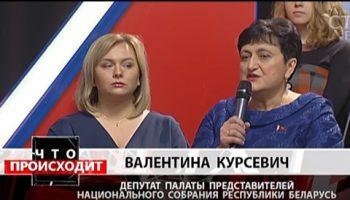 Курсевич Валентина Вацлавовна