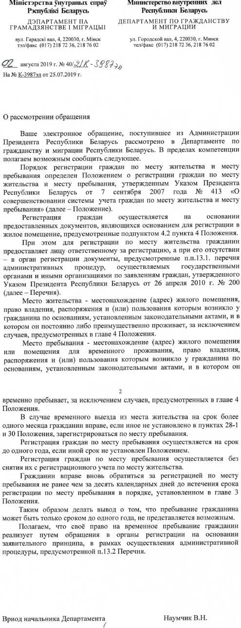 Регистрация граждан МВД РБ