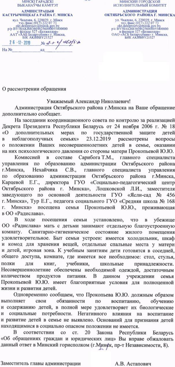 ответ Администрации Октябрьского района Минска